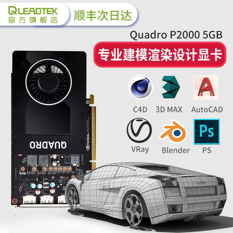 3Dmax官方认证显卡:丽台 Quadro P2000 5GB GDDR5专业绘图显卡