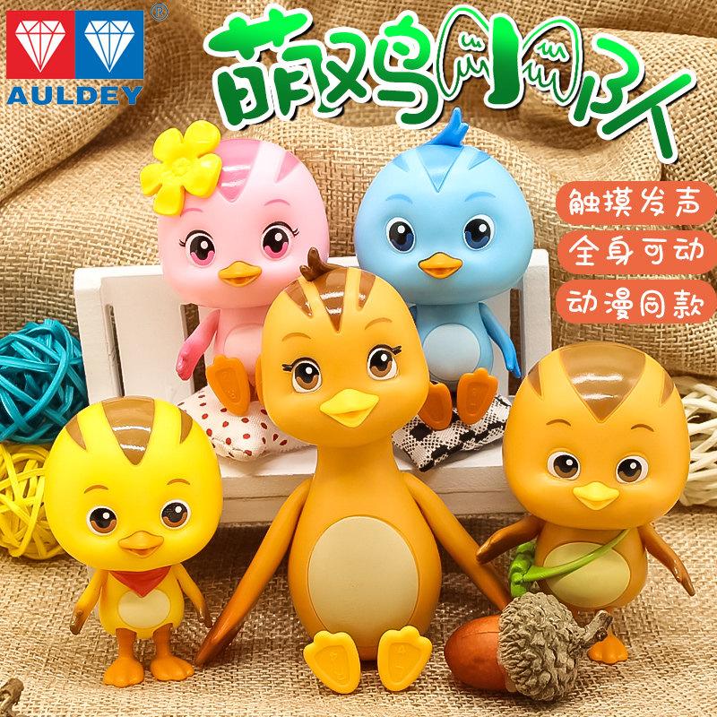 正版奥迪双钻萌鸡小队动漫同款可动公仔发声玩偶儿童毛绒全套玩具