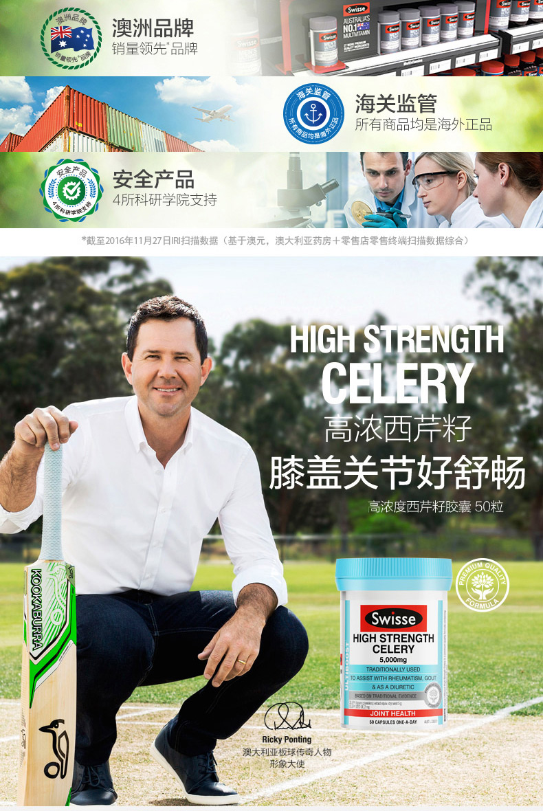 缓解痛风 澳洲进口 Swisse 西芹籽精华 50粒 天猫优惠券折后¥40包邮包税(¥70-30)