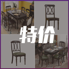 Le Chao American country solid wood dining table small apartment dining table and chair combination rectangular small beauty style home furniture