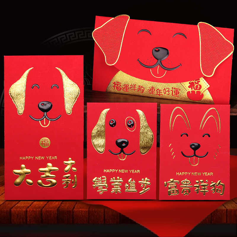 Dog Year New Year red envelopes New Year red envelopes Lee is a letter  personality creative New Year 2018 Spring Festival cute cartoon red  envelopes