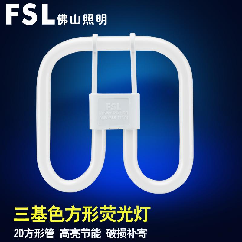 FSL фошань освещение 2D лампа три база цвет энергосберегающие лампы квадрат четыре строчки бабочка трубка потолочный светильник ydw21w28w