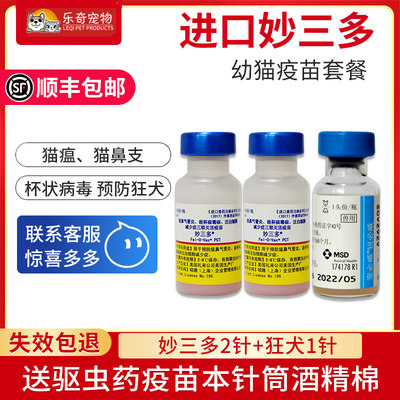 Imported from the U.S. Suoteng Miao Sanduo Cat Triple Vaccine Rabies Kitten Vaccine Kit Three-injection Kitten Vaccine