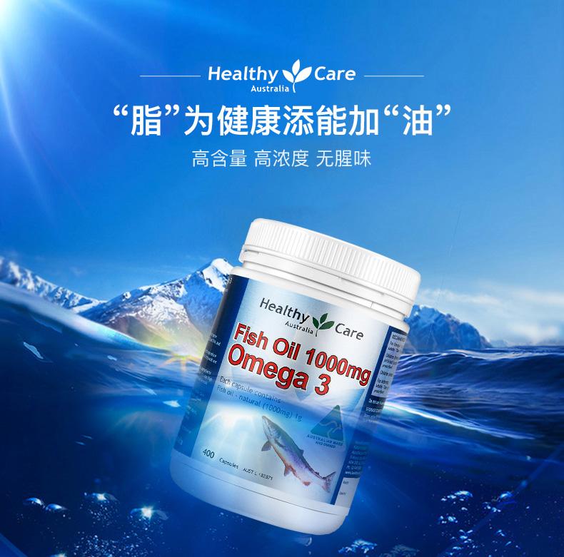 澳洲进口 Healthy Care Omega-3 深海鱼油软胶囊 1000mg*400粒 双重优惠折后¥69包邮包税