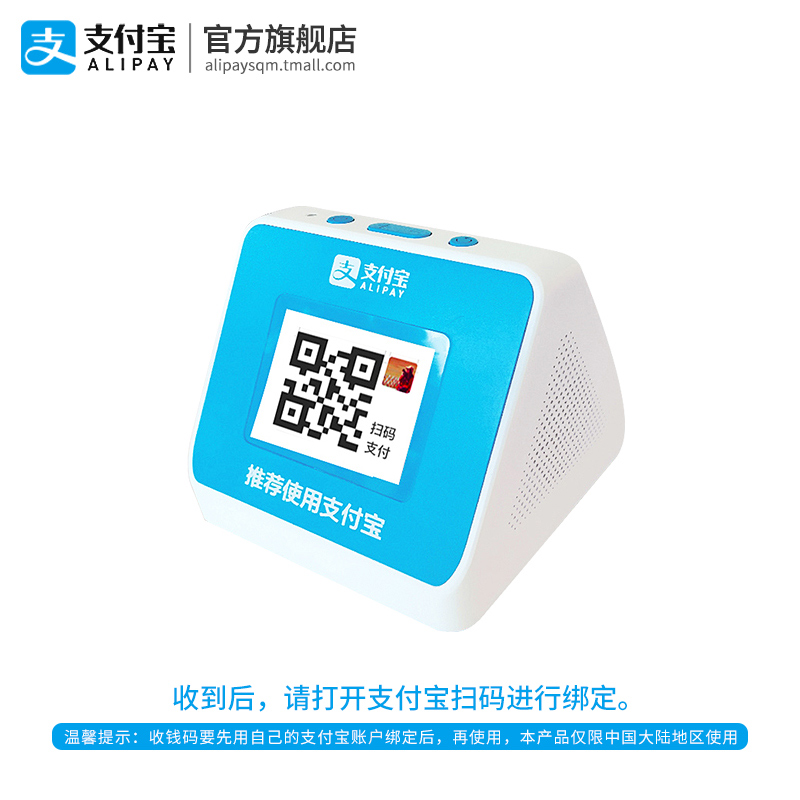 Alipay box two-dimensional code money alert sound voice