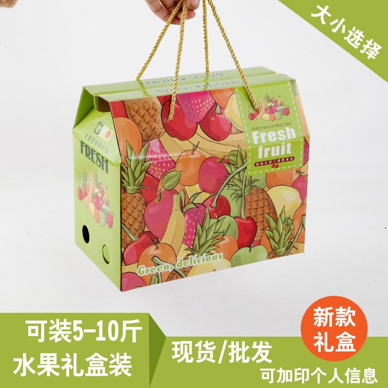 纸箱包装盒精品苹果葡萄橙子水果水蜜桃子礼盒杨梅西瓜v纸箱通用