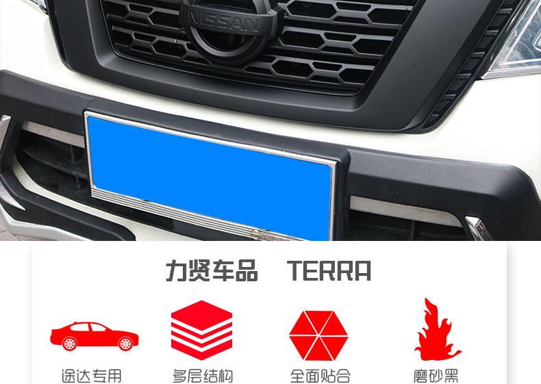 Mặt ca lăng Nissan Terra - ảnh 3