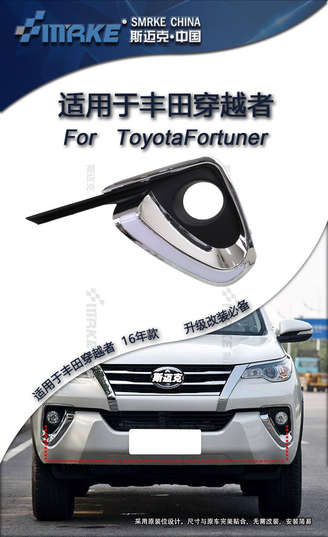 Đèn led daylight cho Toyota Fortuner 2017 - ảnh 6