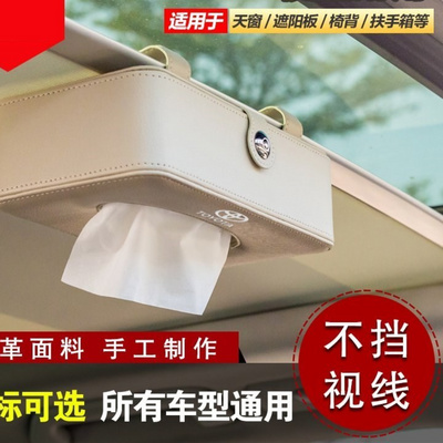 Popular hanging type central control console: paper towel, paper towel, large capacity Nordic car