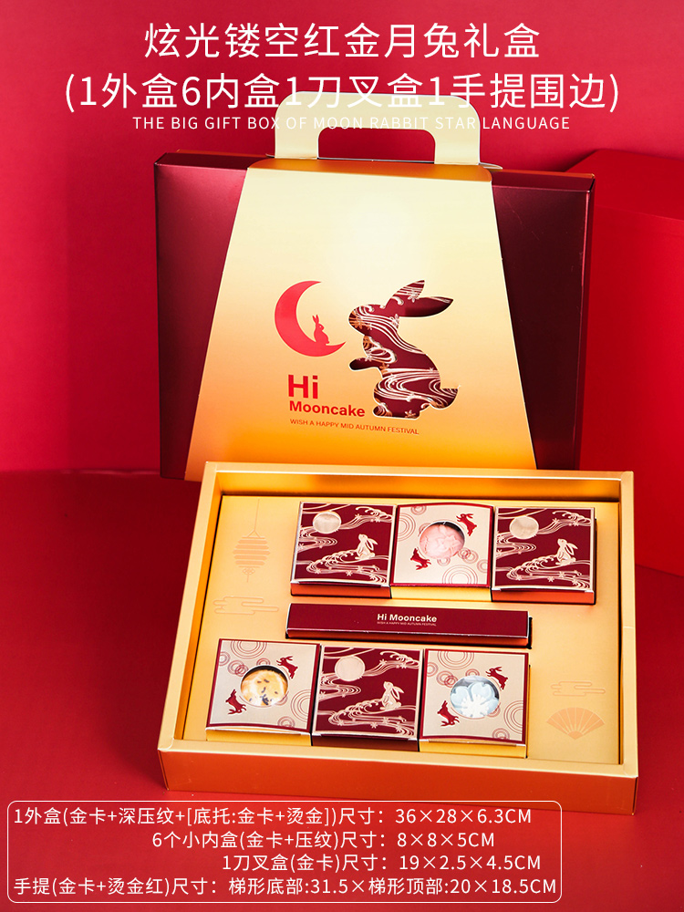 Glare Hollow Red Gold Moon Rabbit Gift Box