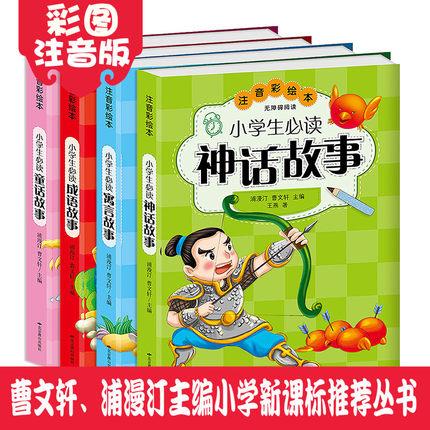 《小学生必读神话故事系列》(全四册)
