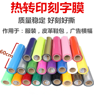Thermal transfer matt lettering film hot stamping engraving hot film advertising shirt ball clothing printing number can be hot torn 60cm wide