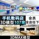M180- mobile phone shops 3dmax model computer digital mall store 3d model Showcase exhibition hall