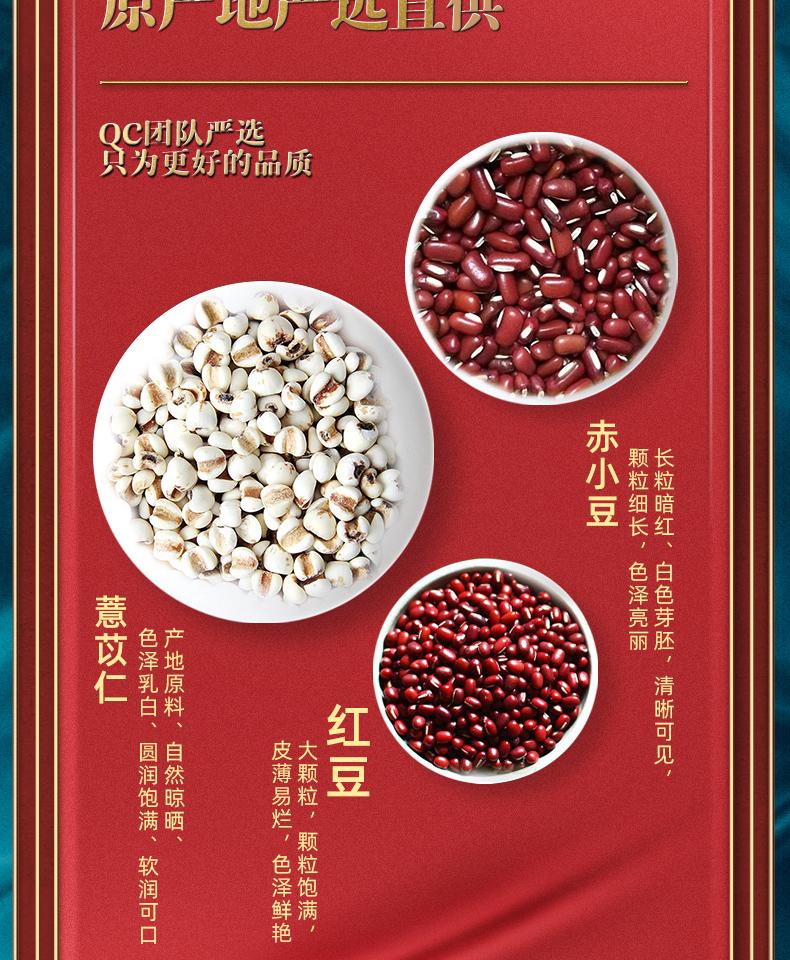 修正红豆薏米芡实茶赤小豆薏仁茶苦荞大麦茶叶花茶组合官方正品商品详情图