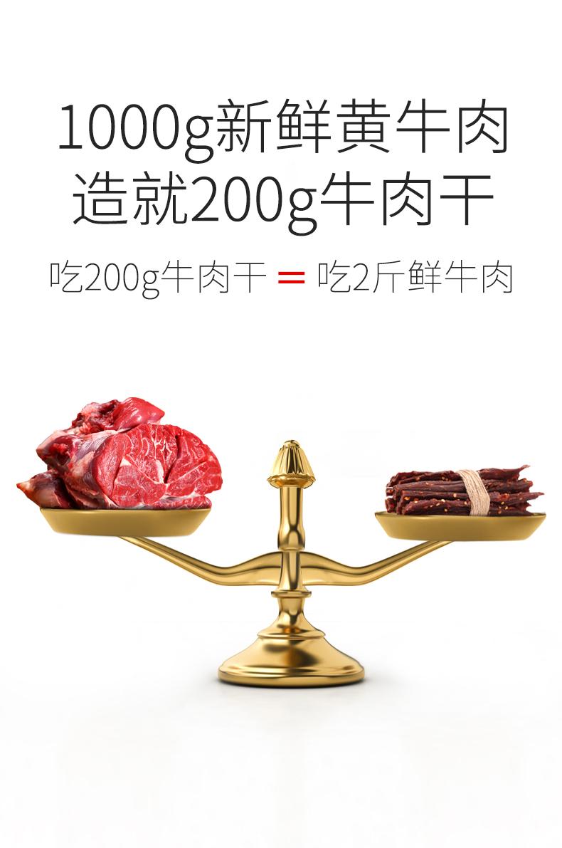 内蒙古风干牛肉干正宗手撕牛肉干麻辣牦牛肉干超干小零食特产袋装详细照片