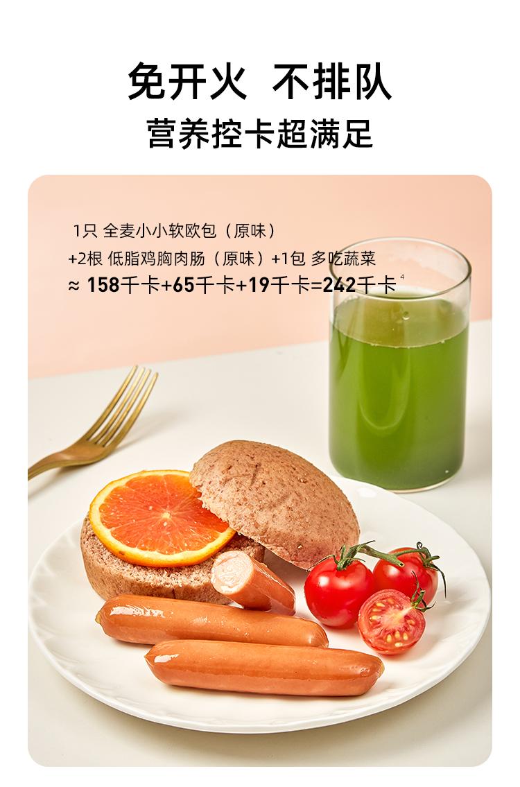 热卖55万+薄荷健康低脂鸡胸肉肠12根