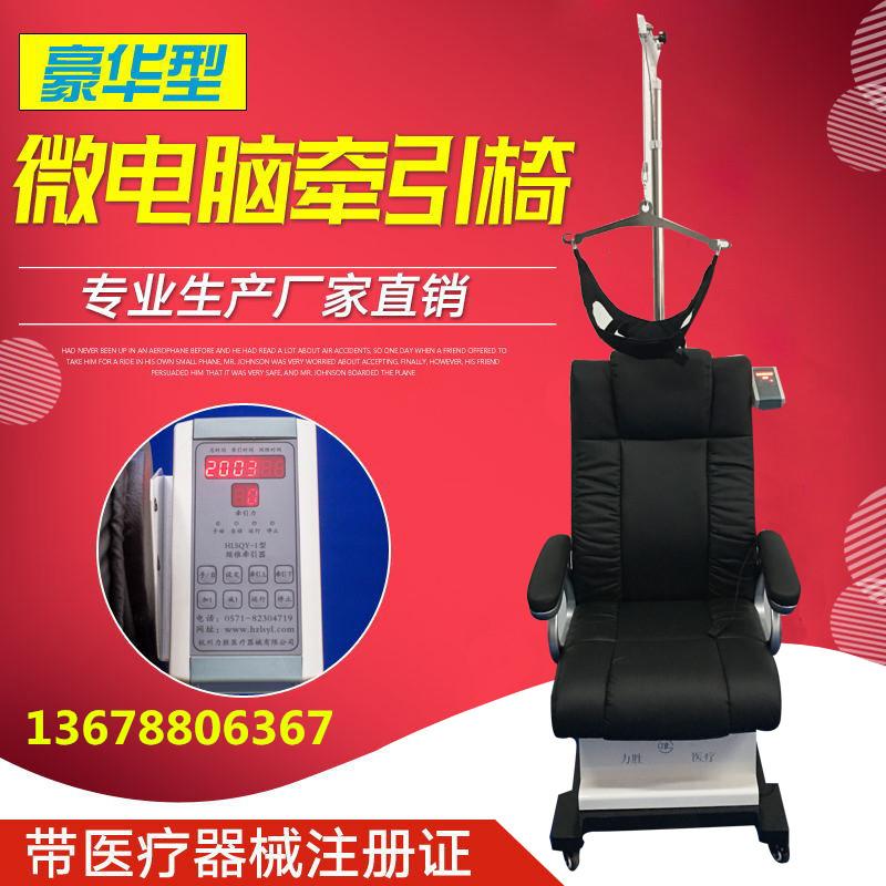微電腦牽引椅家用醫用電動頸椎牽引椅牽引架頸椎病治儀脖子牽引器