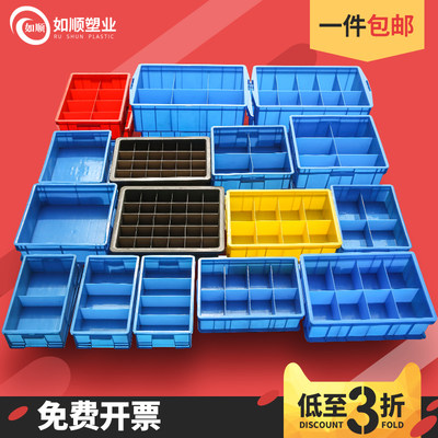 Rectangular plastic parts storage box pendulum screw tool classification finishing box accessories 分 weeks round box