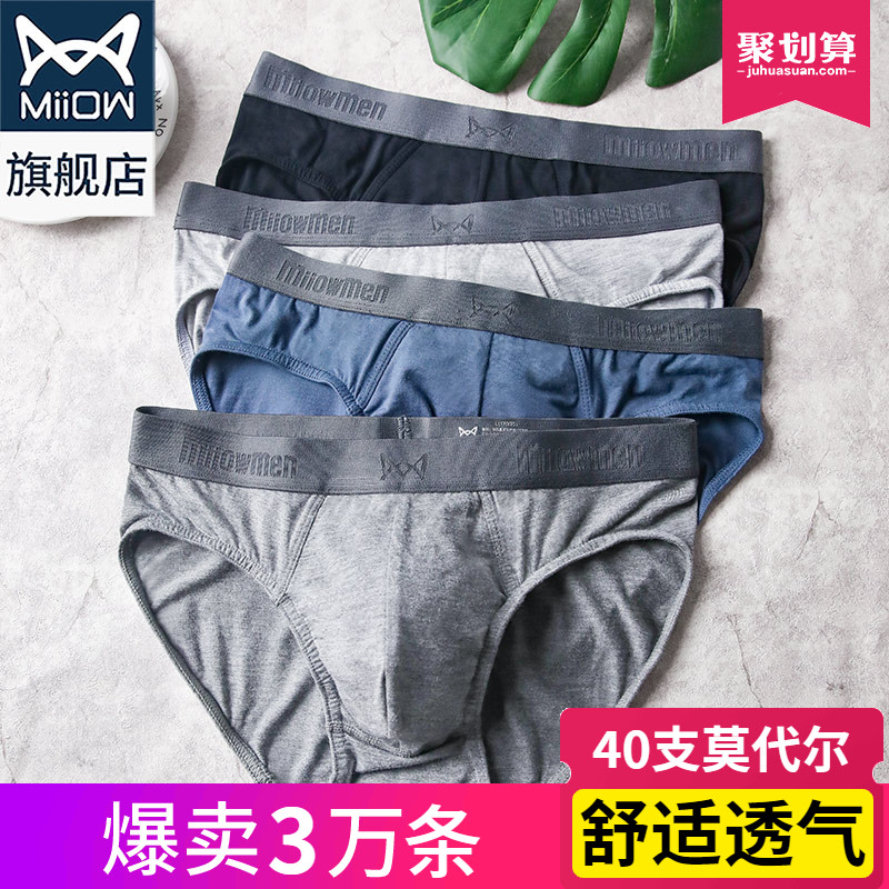 Cat 40 modal traceless male triangle underwear Ice Silk Cotton large size summer breathable thin section pants pants