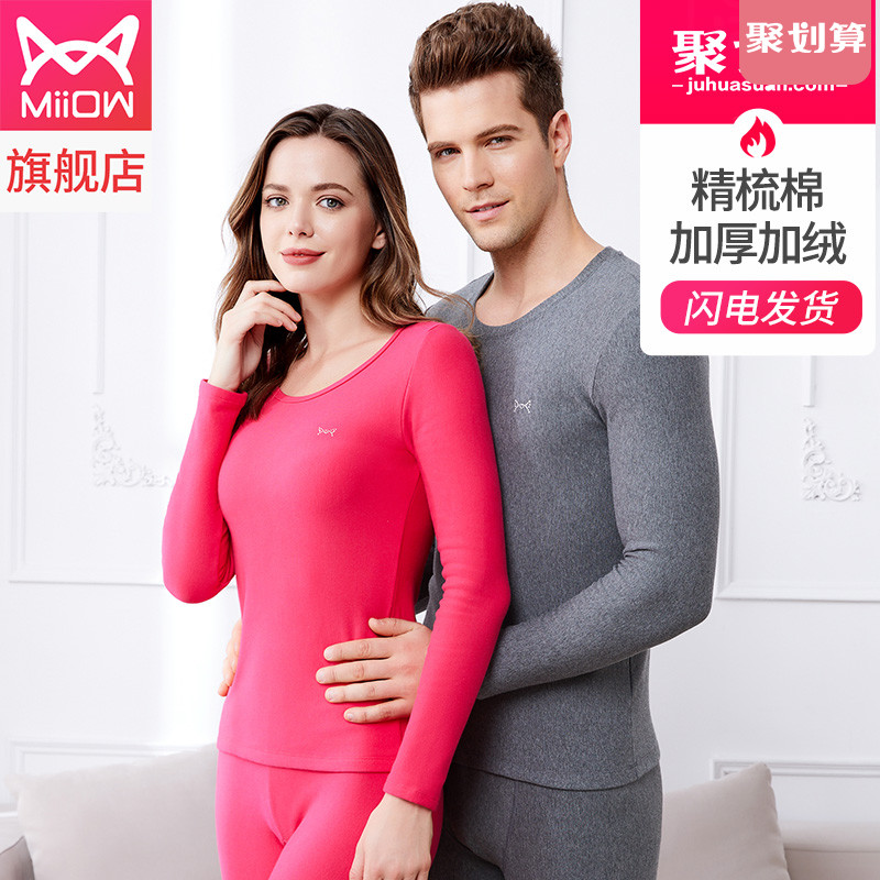 Cat man pure cotton plus thick velvet hot velvet unmarked men and women warm underwear autumn and winter bottom shirt autumn pants suit