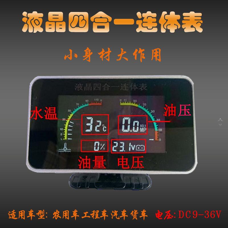 Автомобильный грузовик универсальный обновленная 12v24v LCD 4-в-одном масло манометр напряжение температура воды количество масла соединенный стол