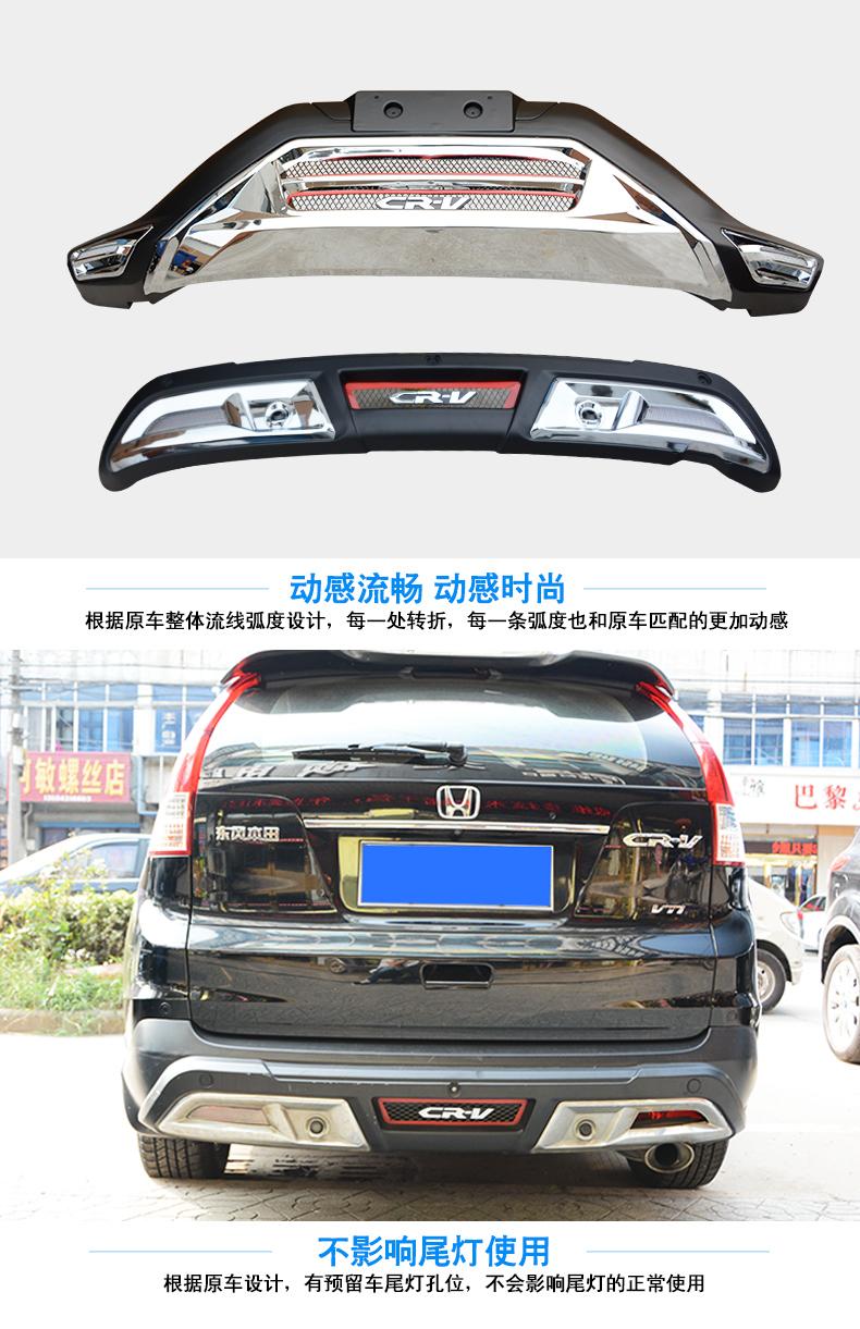 Ốp cản trước sau xe Honda CRV 2012-2016 - ảnh 25