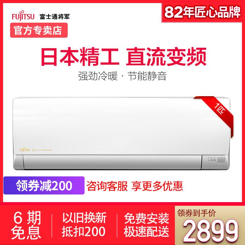 Fujitsu-富士通 ASQG09LPCA冷暖1匹變頻節能壁掛式家用空調掛機
