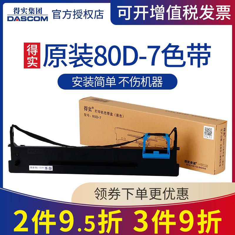 Оригинальный Deshi 80D-7 Ленточная рамка Ленточное ядро DS-1830 DS-1120 AR-520 AR-540 AR-510 DS-610