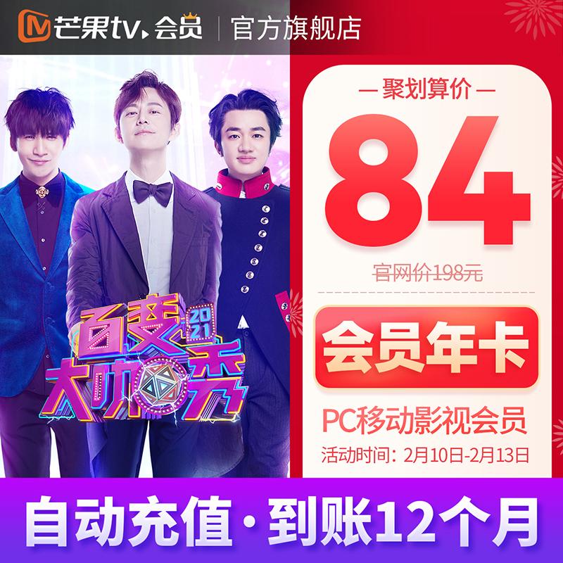 芒果TV会员 12个月 聚划算天猫优惠券折后¥84秒充(¥94-10)