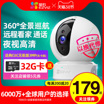 Fluorite cloud surveillance camera home remote mobile phone with wireless device 360 ​​degree no dead angle C6C fluorite fluorite cloud