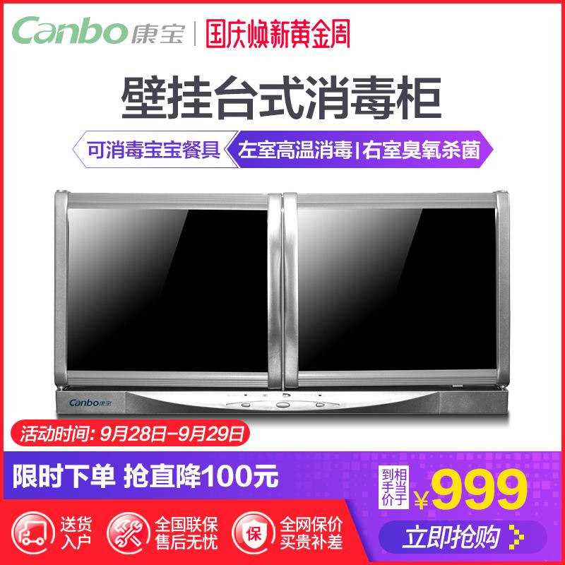 Canbo-康寶 ZTP70A-26消毒柜壁掛式家用臺式臥式商用碗柜高溫雙門