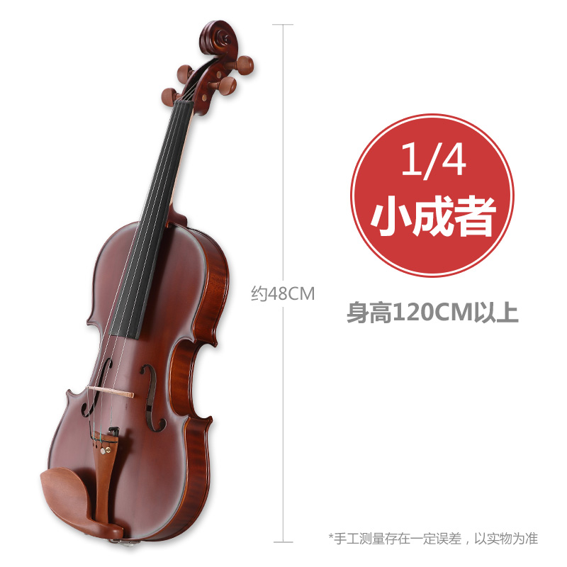 SMALL ADULT - 1/4 - HEIGHT 120CM OR MORE
