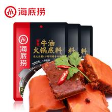 【海底捞】醇香牛油底料150g*3袋