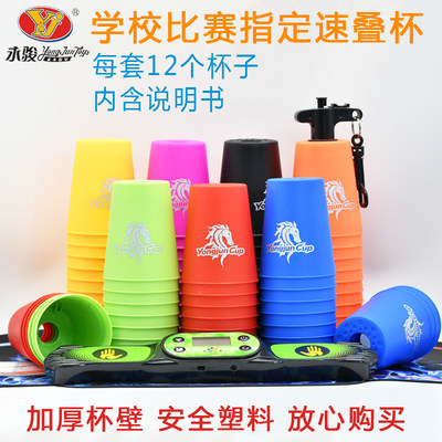 Yongjun horse head speed stack cup children's puzzle elementary school kindergarten suit special flying stack cup competition training