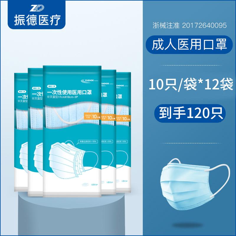 振德医疗 一次性医用口罩 120只装 天猫优惠券折后¥13.9包邮(¥19.9-6)