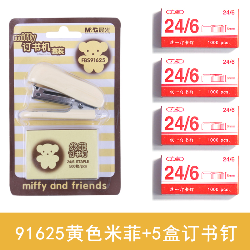 Yellow Miffy / Get 5 Boxes Of Nails