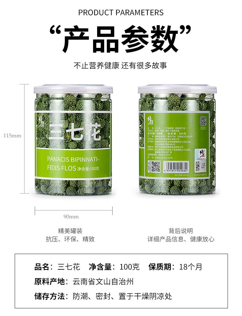 百年修正 云南文山三七花 30g 图8