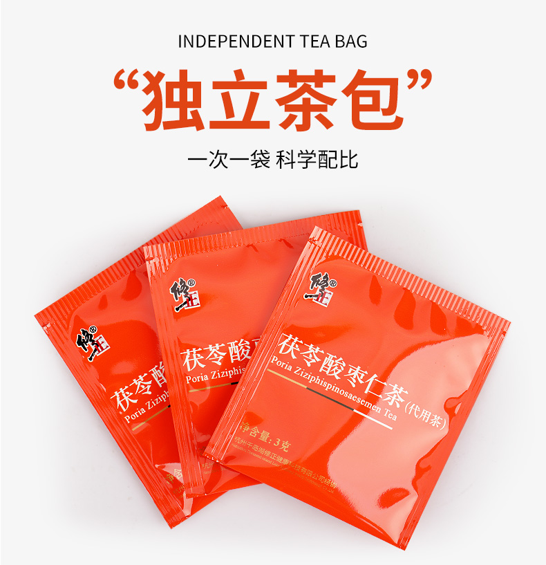 修正 茯苓酸枣仁茶  3g*40袋 提高睡眠质量 图6