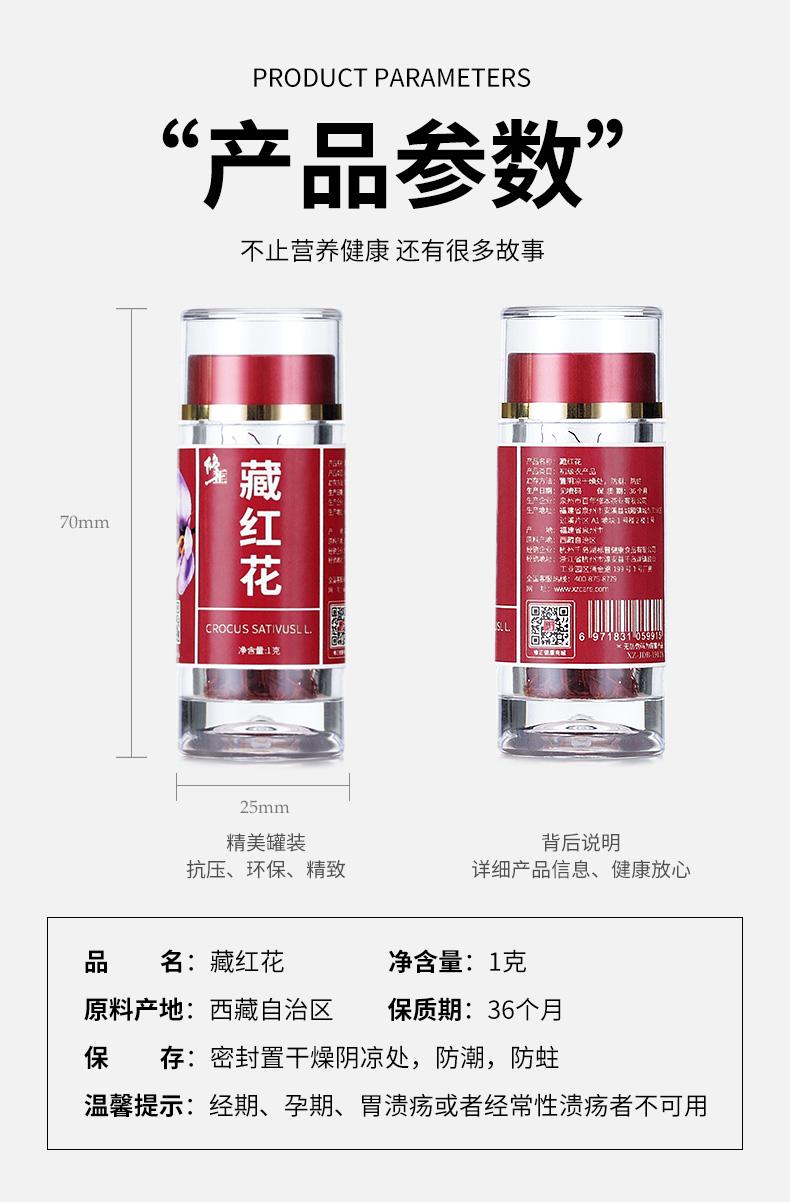 修正  西藏藏红花 1g 图7