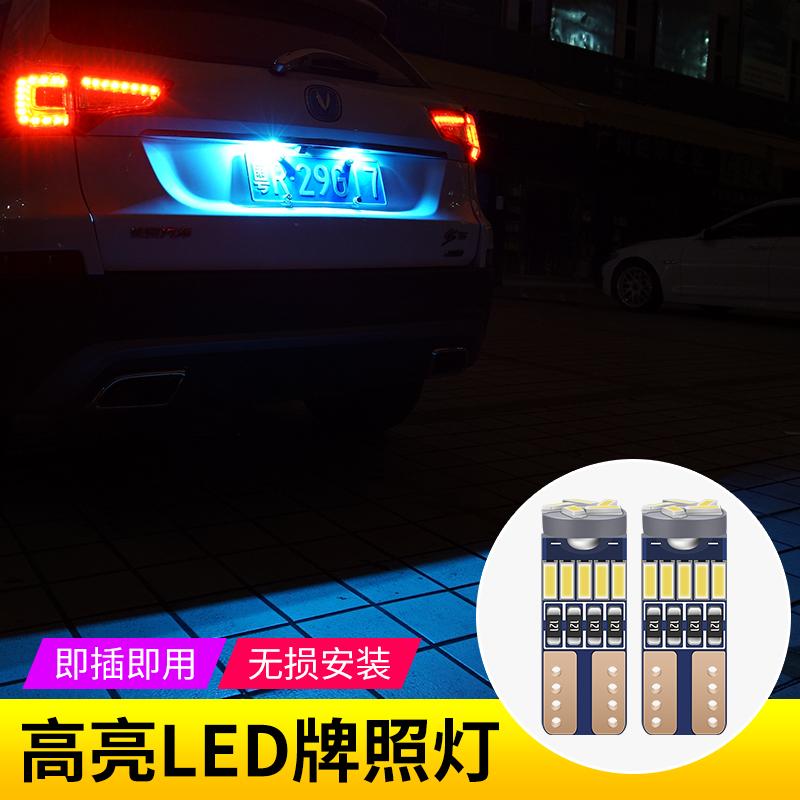 汽车车牌灯改装T10小灯泡超亮后灯泡灯LED倒车辅助灯w5w装饰牌照
