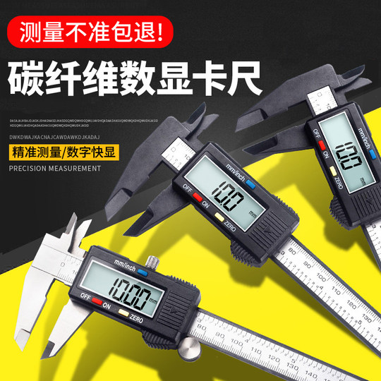 Vernier caliper high precision industrial grade mini electronic digital display player with small oil standard caliper 0-150