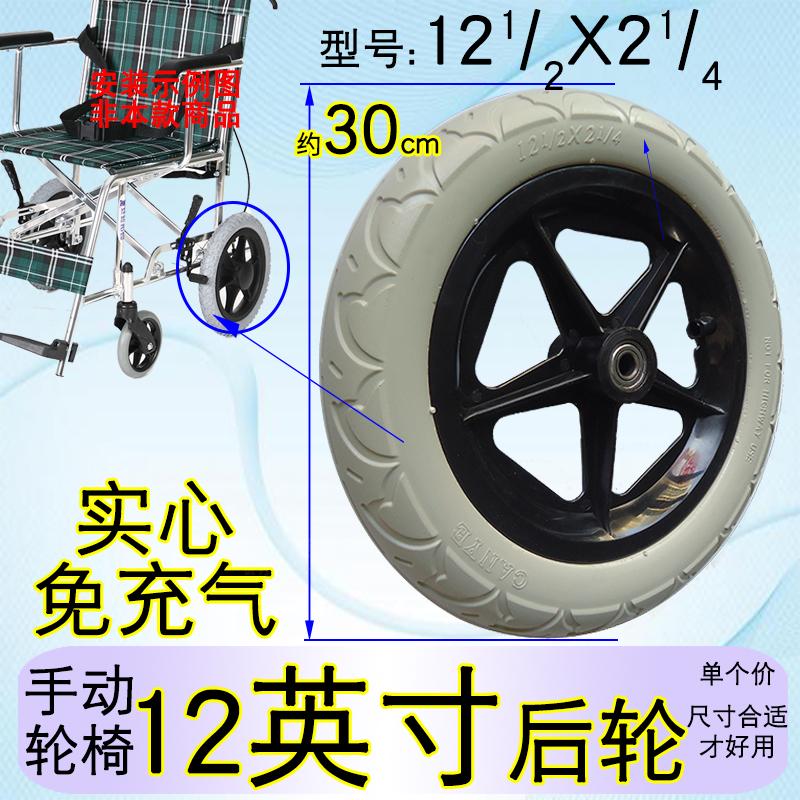 手动轮椅轮子免充气实心后轮12英寸轮外径约30厘米小轮可用于互邦