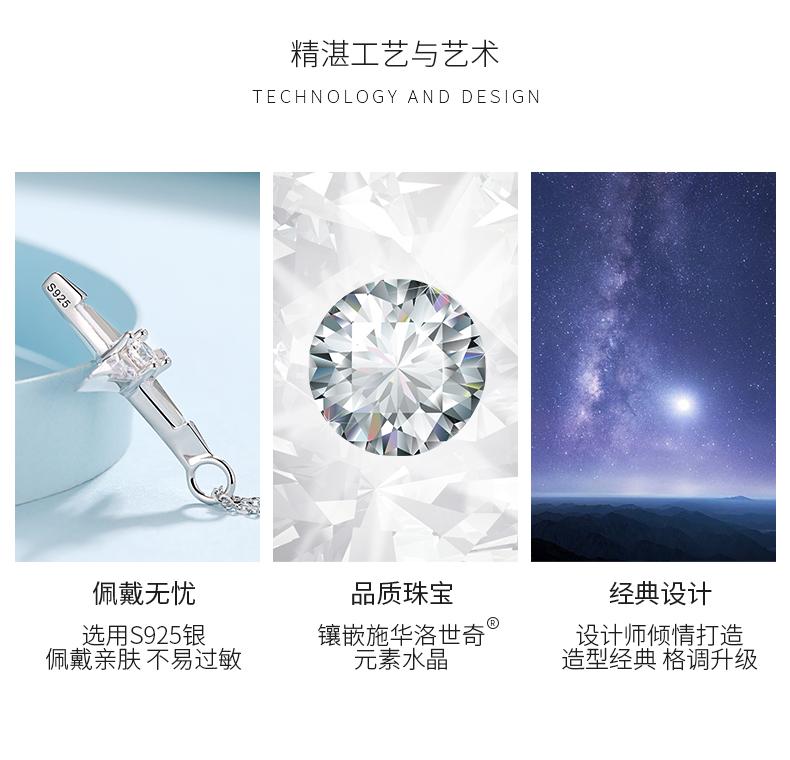 【五折款】施华洛世奇星星银项链女纯银锁骨链小众设计感女详细照片