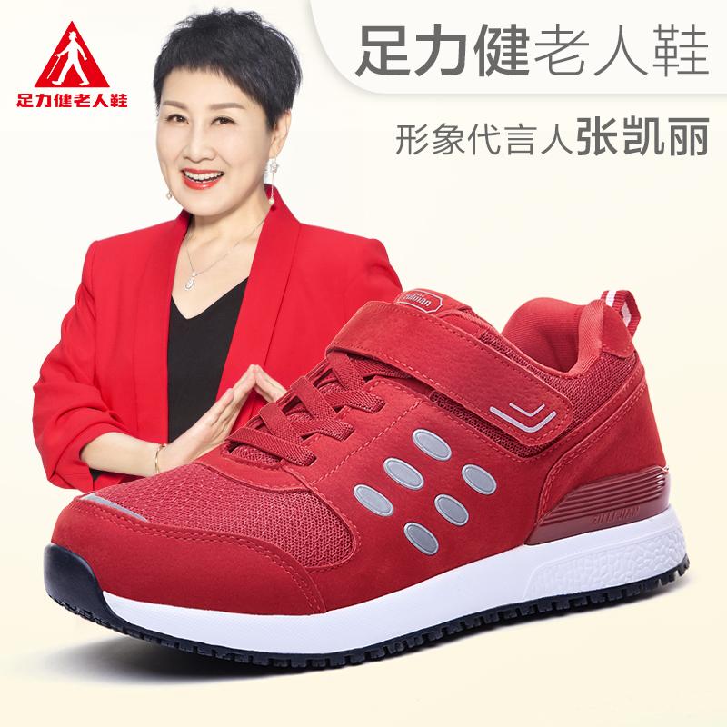 足力健 flagship store elderly shoes female authentic Zhang Kaili spring and autumn non-slip mother shoes soft bottom comfortable old step