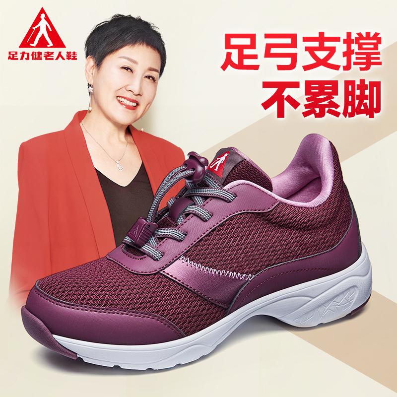 足力健妈妈跳舞广场舞鞋子2019新款女软底奶奶老太太日常晨练鞋
