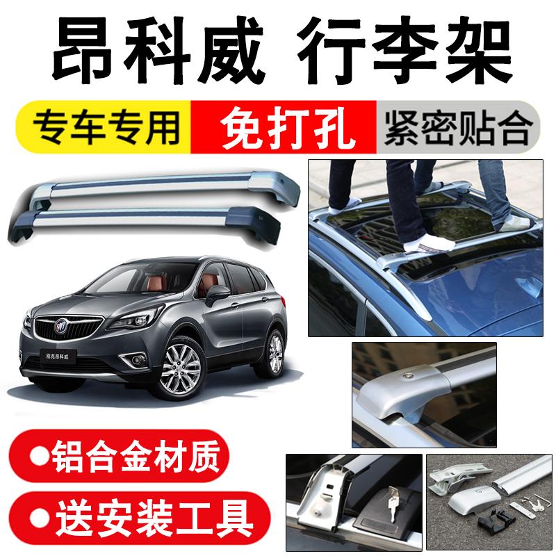 Buick Angkewei giá đỡ hành lý ngang thanh nguyên bản đặc biệt 14-19 năm mới xe mui trần khung phụ kiện sửa đổi - Roof Rack