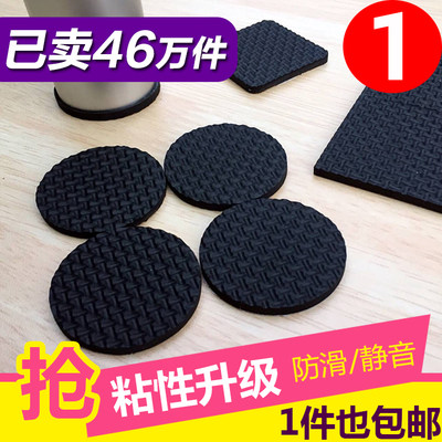 Thick table and chair foot pad stool chair anti-slip table leg pad resistant to grinding pad self-adhesive anti-scratch floor protection