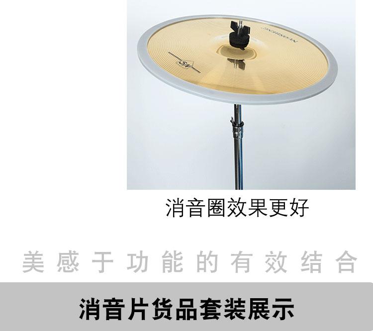 诺声架子鼓消音垫静音垫爵士鼓鼓垫消音垫哑鼓垫鼓镲硅胶材质详细照片