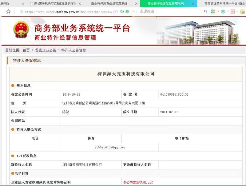 商务部特许运营网站通告.jpg
