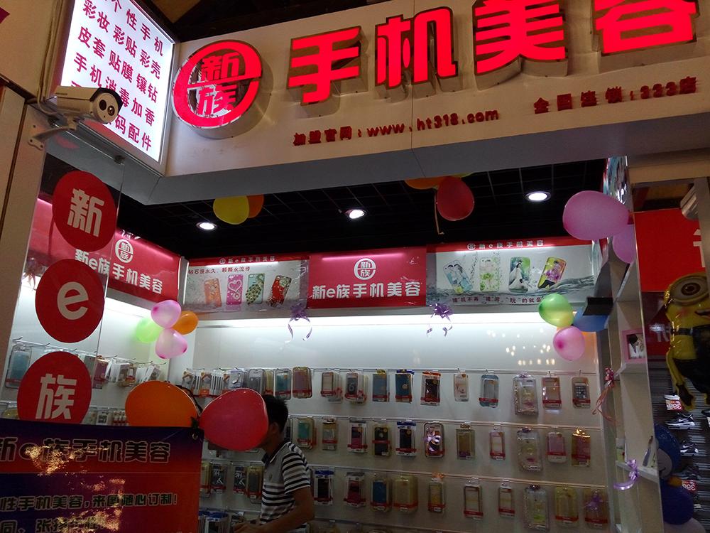 新e族手机美容客户案例333店-3.jpg